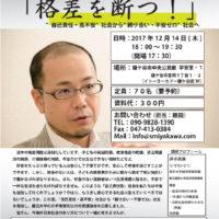 井手英策 in 鎌ヶ谷「格差を断つ!」チラシ