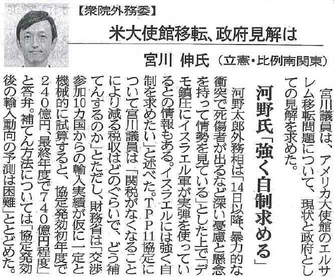 千葉日報5月17日掲載記事