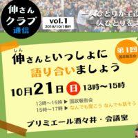 181021_kokusei_houkokukai-3