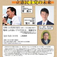 「栄町議会の今、立憲民主党の未来」チラシ