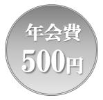 年会費500円