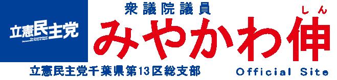立憲民主党千葉県第13区総支部 みやかわ伸
