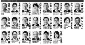 20160703選挙公報