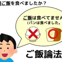 gohan_ronpo